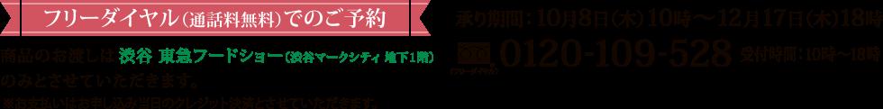フリーダイヤル(通話料無料)でのご予約 承り期間:10月8日(木)10時~12月17日(木)18時 / Tel:0120-109-528 / 受付時間:10時~18時