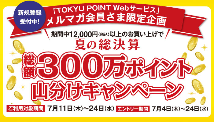 「TOKYU POINT Webサービス」メルマガ会員さま限定プレゼント
