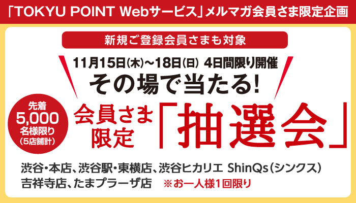 """TOKYU POINT Web Service"" e-mail magazine member limited plan 