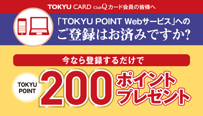 Information for TOKYU POINT Web Service registration