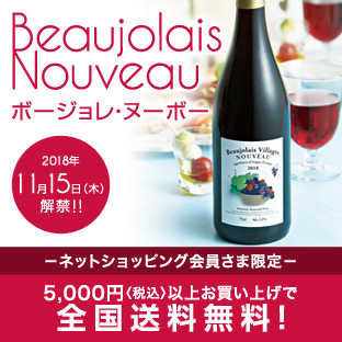 2018 Beaujolais Nouveau