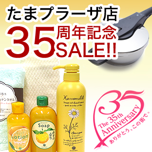 Sale of the 35th anniversary of the Tama-Plaza Store
