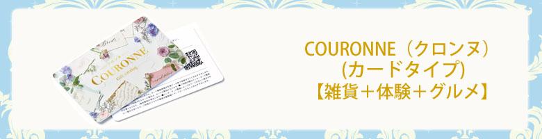 COURONNE(クロンヌ)
