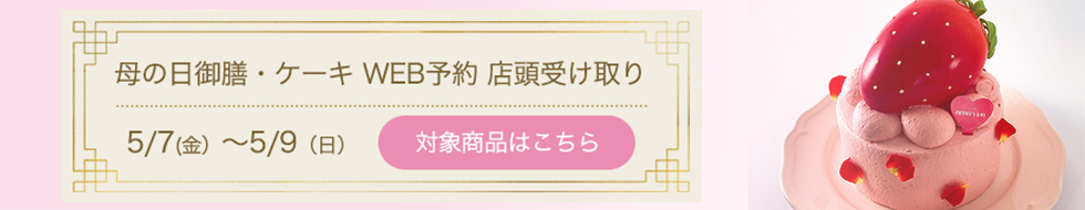 母の日御膳・ケーキ WEB予約 店頭受け取り 5/7(金)〜5/9(日)対象商品はこちら