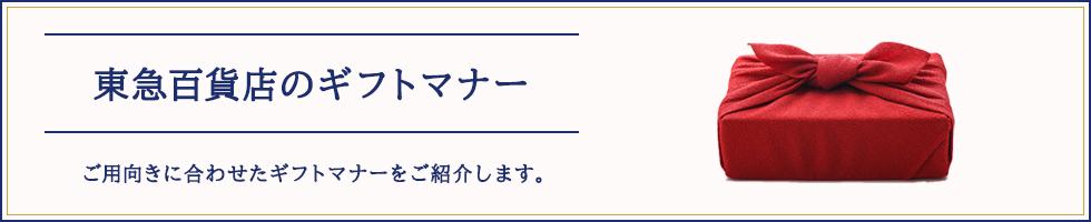 東急百貨店のギフトマナー