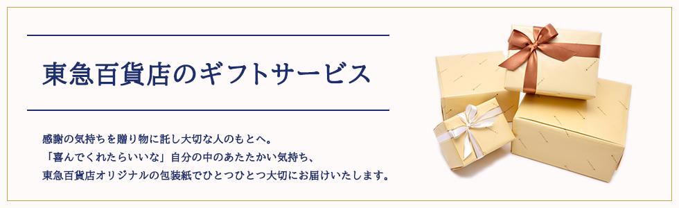 東急百貨店のギフトサービス