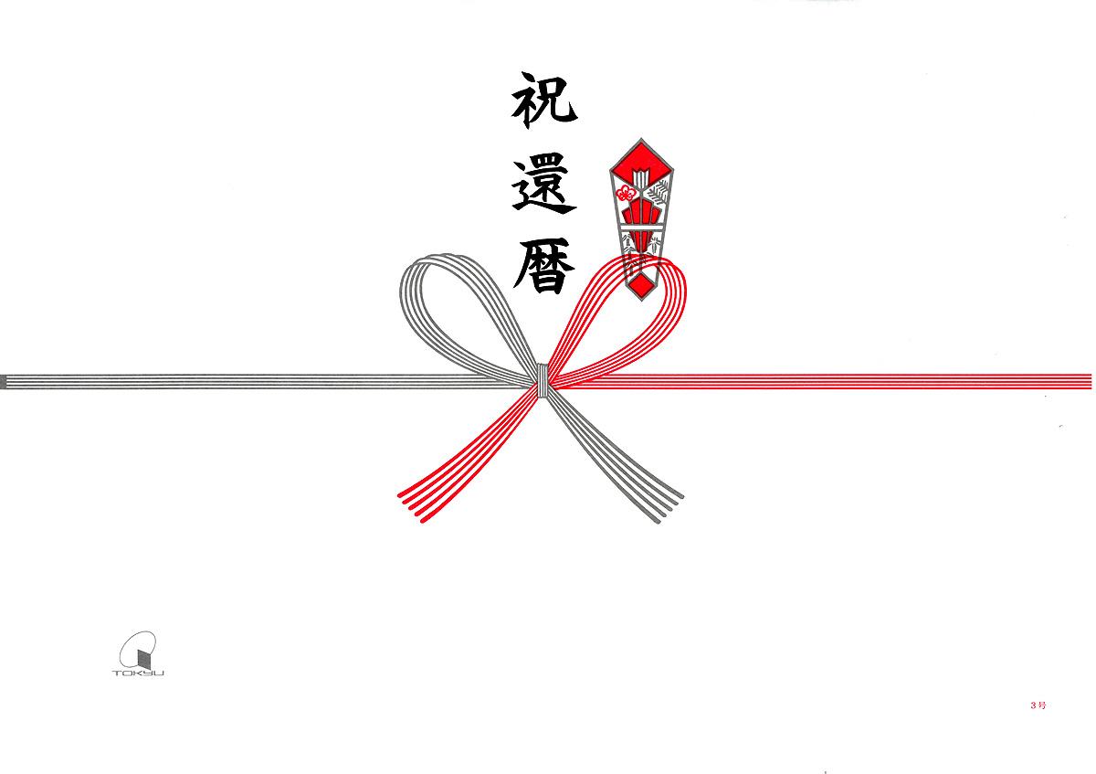 賀寿熨斗紙