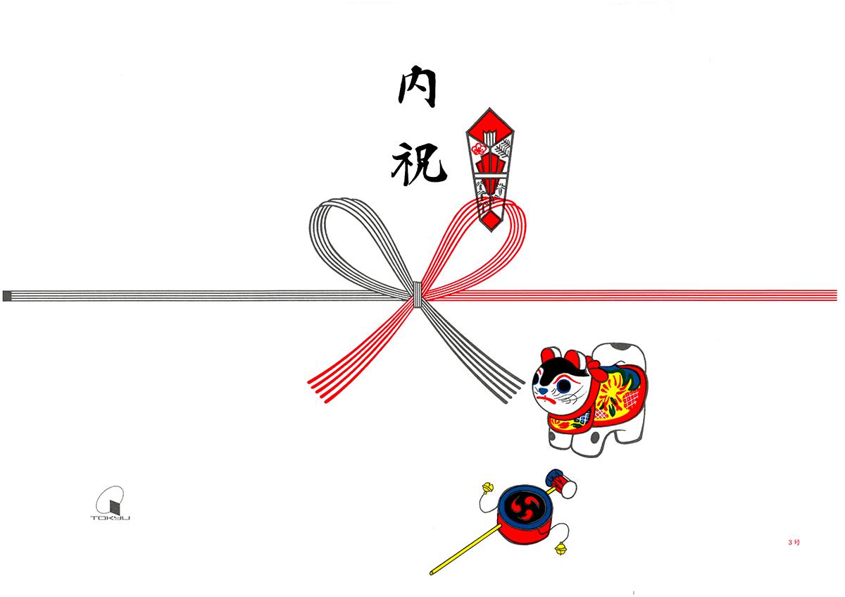 出産内祝い熨斗紙