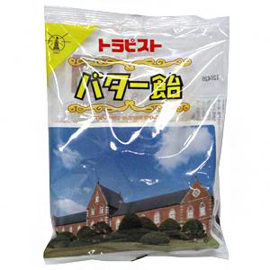 [北海道]≪トラピスト修道院製酪工場≫トラピストバター飴