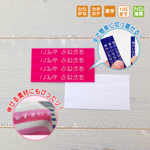 <東急百貨店>≪お名前シール≫フロッキーアイロンセット(ピンク)C-3