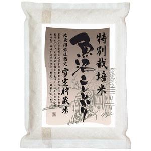 《ハロートーク》 よりどり市場 特別栽培米魚沼こしひかり雪室貯蔵米 5kg