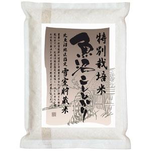 《ハロートーク》 よりどり市場 特別栽培米魚沼こしひかり雪室貯蔵米 2kg