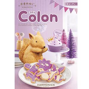 ≪ハーモニック≫出産内祝い キャンディ