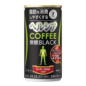 《ハロートーク》 〈花王〉へルシアコーヒー無糖ブラック 185g×30本