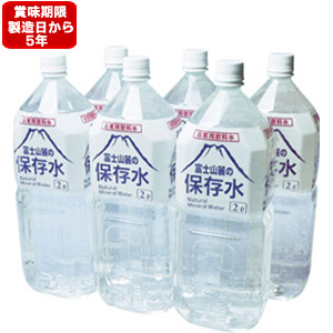 《ハロートーク》 富士山麓の保存水 2L×6本