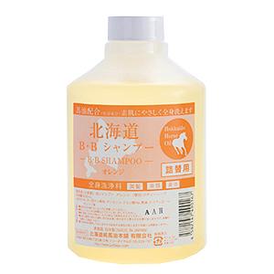 ≪北海道純馬油本舗≫北海道B・Bシャンプー オレンジ/600mL