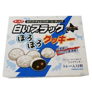 北海道限定 白いブラックほろほろクッキー