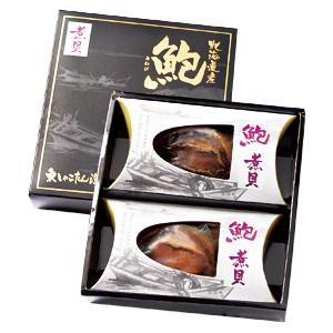 お中元 ≪東しゃこたん漁協≫煮あわびセット【冷凍】
