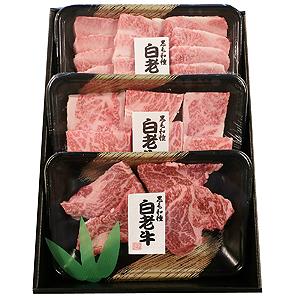 白老牛焼肉小分けセット A★(冷凍)