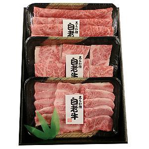 白老牛焼肉小分けセット B★(冷凍)