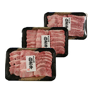 白老牛バラ焼肉小分けセット★(冷凍)