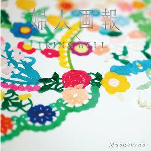 お中元 ≪選べるカタログギフト≫婦人画報 武蔵野コース