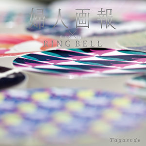 お中元 ≪選べるカタログギフト≫婦人画報 誰が袖コース