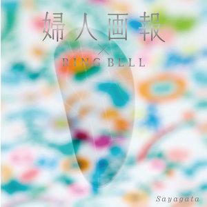 お中元 ≪選べるカタログギフト≫婦人画報 紗綾形コース
