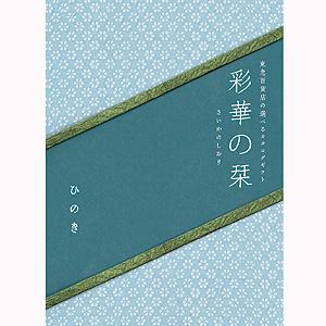 <東急百貨店>≪選べるカタログギフト≫彩華の栞 ひのきコース