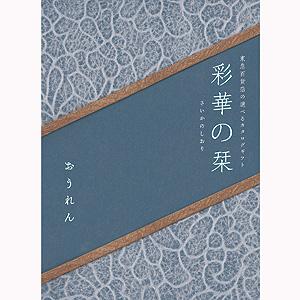 <東急百貨店>≪選べるカタログギフト≫彩華の栞 おうれんコース