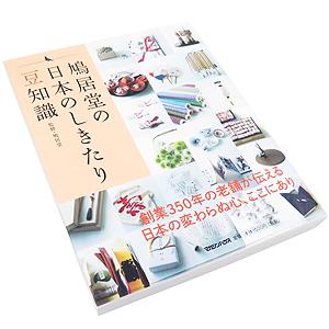 ≪鳩居堂≫鳩居堂の日本のしきたり 豆知識