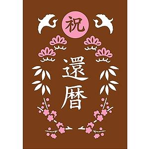 ≪文明堂東京≫01長寿お祝いカステラ特2号(還暦)