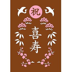 ≪文明堂東京≫03長寿お祝いカステラ特2号(喜寿)