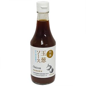 [高知]≪ケンシヨー≫玉葱ソース