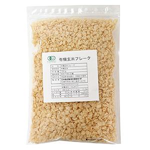 [北海道]≪日本食品製造≫有機玄米フレーク