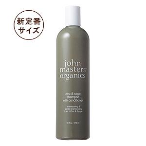 ≪ジョンマスターオーガニック≫Z&Sコンディショニングシャンプー 473ml (ジン&セージ)