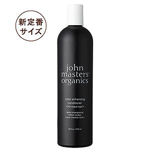 ≪ジョンマスターオーガニック≫カラーコンディショナーBK 473ml (ブラック)