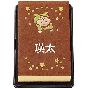≪文明堂東京≫出産内祝カステラ 特2号・男の子(名入れ1名様)
