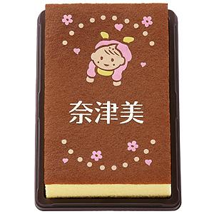 ≪文明堂東京≫出産内祝カステラ 特2号・女の子(名入れ1名様)