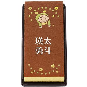 ≪文明堂東京≫出産内祝カステラ 特3号・男の子(名入れ1~2名様)