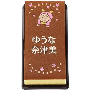 ≪文明堂東京≫出産内祝カステラ 特3号・女の子(名入れ1~2名様)