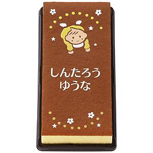≪文明堂東京≫出産内祝カステラ 特3号・男の子と女の子(名入れ2名様)