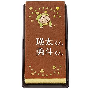 ≪文明堂東京≫出産祝カステラ 特3号・男の子(名入れ1~2名様)