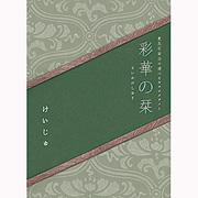 <東急百貨店>彩華の栞 けいじゅコース