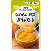 <東急百貨店>なめらか野菜(かぼちゃ)画像
