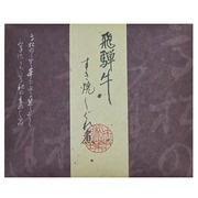 <東急百貨店>飛騨牛 すき焼しぐれ煮画像