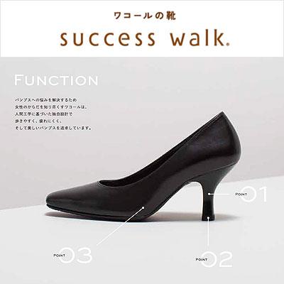 fc2acbfbd3d6 「ワコールの靴〈サクセスウォーク〉足型計測相談会」ご予約承り