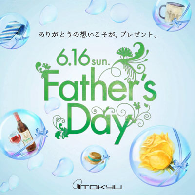 6.16 sun. Father's Day|父の日ギフトのご紹介