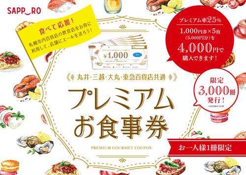 ホームページ 札幌 市