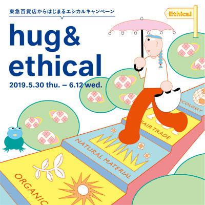 96cdf577cbd3 hug & ethical 選ぶことから、できること。